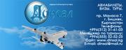 ДИНСАЛ.КГ – Авиабилеты