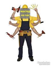 «Муж на час» или мастер в доме! Сантехник,  плотник и слесарь в одном лице!