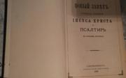 продам новый завет 1898г