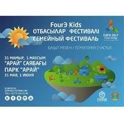 Семейный Фестиваль FourЭ Kids