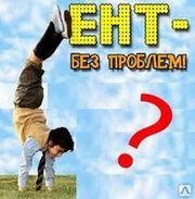 Продаю новые и б/у книги для подготовки к ЕНТ! + бесплатно посоветую
