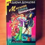Книга Мыльная сказка Шахерезады Дарья Донцова