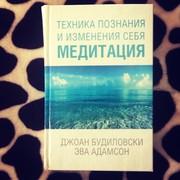 Книга Техника познания и изменения себя. Медитация Джоан Будиловски