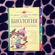 Книга: Биология. Новейший справочник. Чебышев Н.В.,  Гузикова Г.С. и др