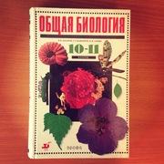 Книга «Общая биология. 10-11 классы»,  В. Б. Захаров,  С. Г. Мамонтов,  Н