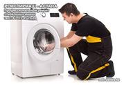 Ремонт стиральных машин в Астане с выездом на дом