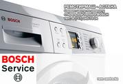 Ремонт и установка стиральных машин Бош (Bosch) в Астане