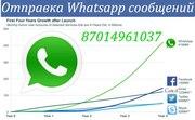 Whatsapp рассылка от 0, 2тенге.Заяви о себе массово