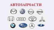 Автозапчасти в наличие и на заказ