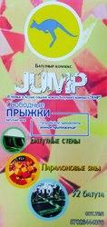 Батутный комплекс JUMP