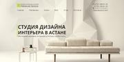 Студия дизайна интерьера Premium Design в Астане (Премиум дизайн)