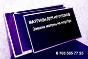 Нужна замена матрицы экран,  дисплей на ноутбук? Звоните 7055857725