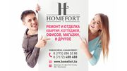 Ремонт квартир,  домов и офисов в Астане. от 30 $