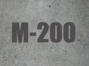 Бетон М-200 В15