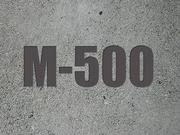 Бетон М-550 (М-500) В40 сульфатостойки
