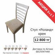 Продажа стульев Роланд
