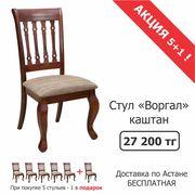 Акция на стулья Воргал