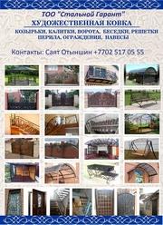 Металлические изделия и конструкции