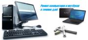 Ремонт компьютеров и ноутбуков в сервис центре в Астане