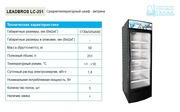 Холодильные шкафы LEADBROS / MUXXED / KONOV