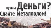 Прием металлолома в г.Астана!