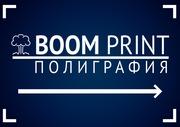 Полиграфия BOOM Print
