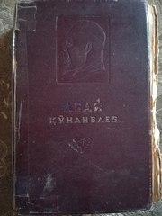 Сборник всех произведений Абая Кунанбаева 1948 года