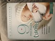 продам литературу для планирующих или беременных на раннем сроке