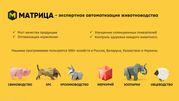 Программы для автоматизации учёта в животноводстве